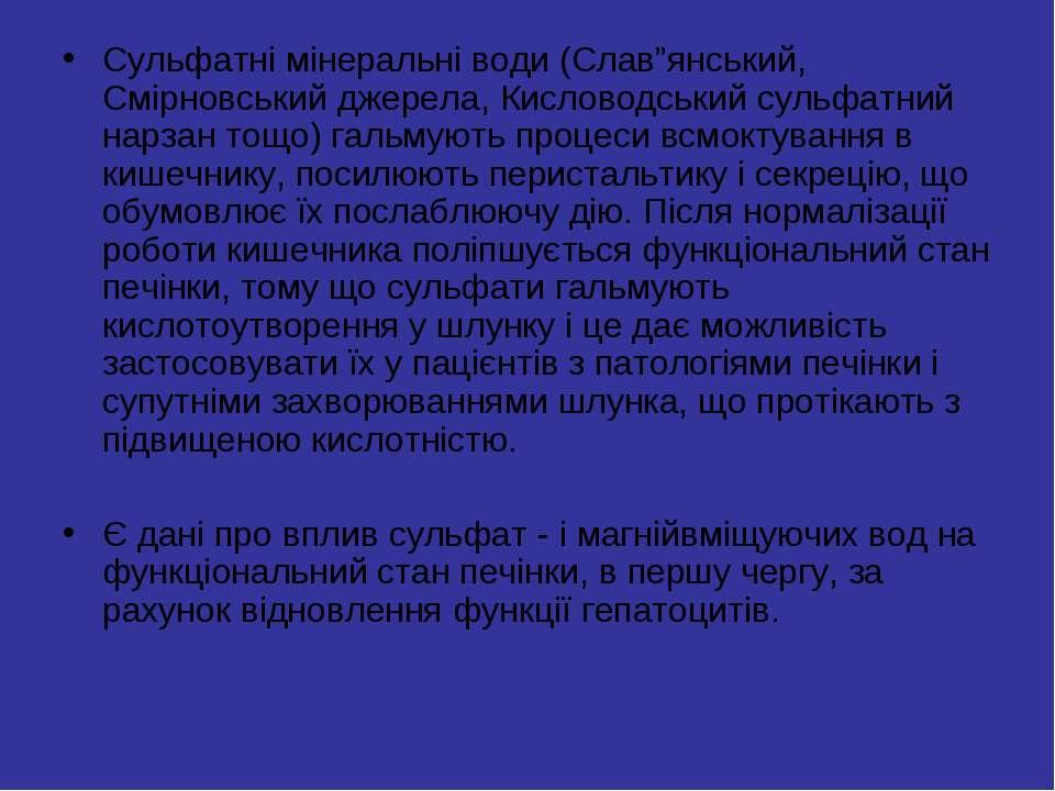 """Сульфатні мінеральні води (Слав""""янський, Смірновський джерела, Кисловодський ..."""