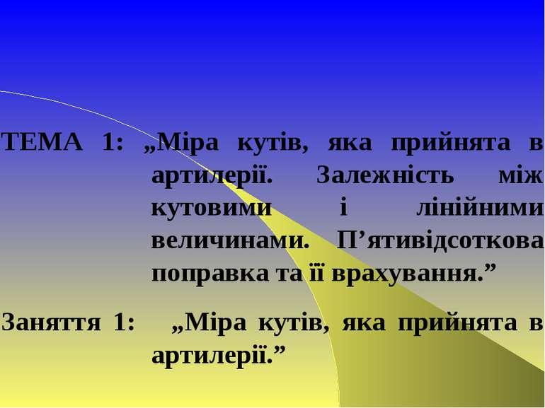 """ТЕМА 1: """"Міра кутів, яка прийнята в артилерії. Залежність між кутовими і ліні..."""