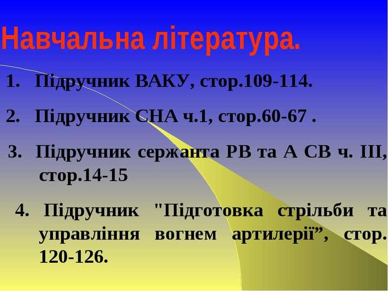 Навчальна література. 1. Підручник ВАКУ, стор.109-114. 2. Підручник СНА ч.1, ...