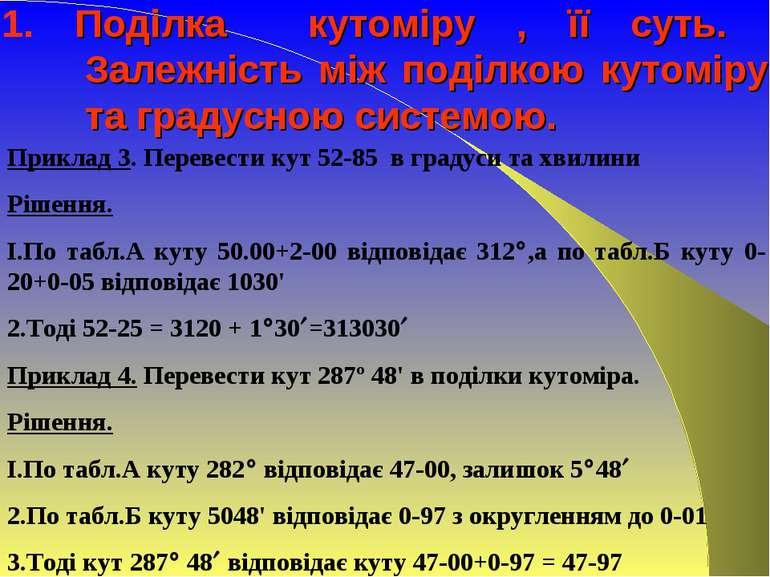Приклад 3. Перевести кут 52-85 в градуси та хвилини Рішення. І.По табл.А куту...