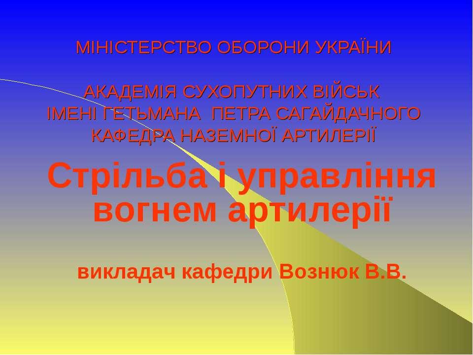 МІНІСТЕРСТВО ОБОРОНИ УКРАЇНИ АКАДЕМІЯ СУХОПУТНИХ ВІЙСЬК ІМЕНІ ГЕТЬМАНА ПЕТРА ...
