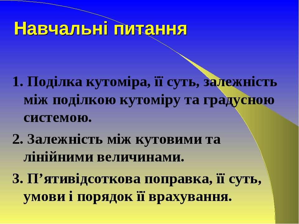 Навчальні питання 1. Поділка кутоміра, її суть, залежність між поділкою кутом...