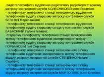радіотелеграфісту відділення радіозв'язку радіобюро старшому матросу контракт...