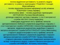 - техніка відділення регламенту та ремонту відділу регламенту та ремонту прап...