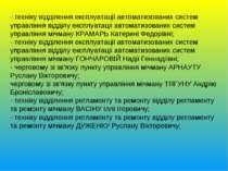 - техніку відділення експлуатації автоматизованих систем управління відділу е...