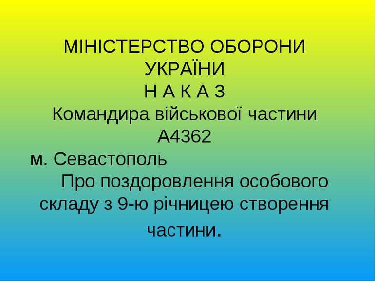 МІНІСТЕРСТВО ОБОРОНИ УКРАЇНИ Н А К А З Командира військової частини А4362 м. ...