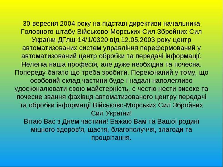 30 вересня 2004 року на підставі директиви начальника Головного штабу Військо...