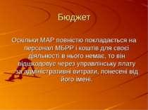 Бюджет Оскільки МАР повністю покладається на персонал МБРР і коштів для своєї...