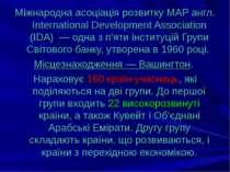 Міжнародна асоціація розвитку MAP англ. International Development Association...