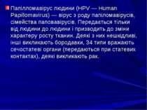 Папілломавірус людини (HPV — Human Papillomavirus) — вірус з роду папіломавір...