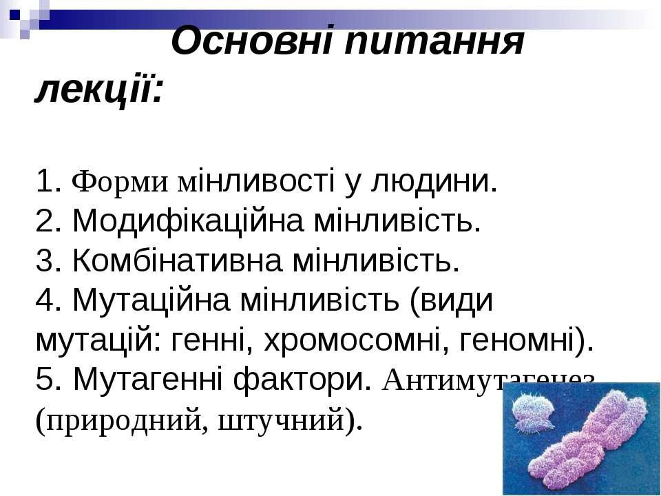 Основні питання лекції: 1.Форми мінливості у людини. 2. Модифікаційна мінлив...