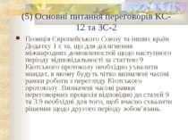(5) Основні питання переговорів КС-12 та ЗС-2 Позиція Європейського Союзу та ...
