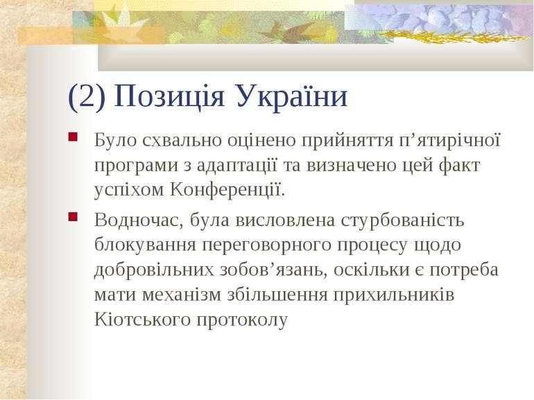 (2) Позиція України Було схвально оцінено прийняття п'ятирічної програми з ад...