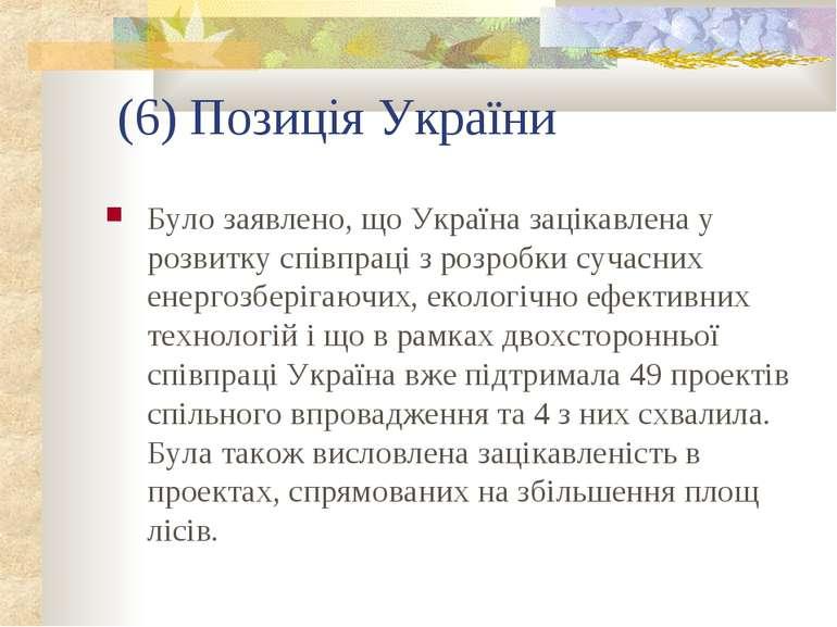 (6) Позиція України Було заявлено, що Україна зацікавлена у розвитку співпрац...