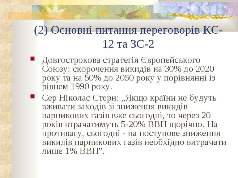 (2) Основні питання переговорів КС-12 та ЗС-2 Довгострокова стратегія Європей...
