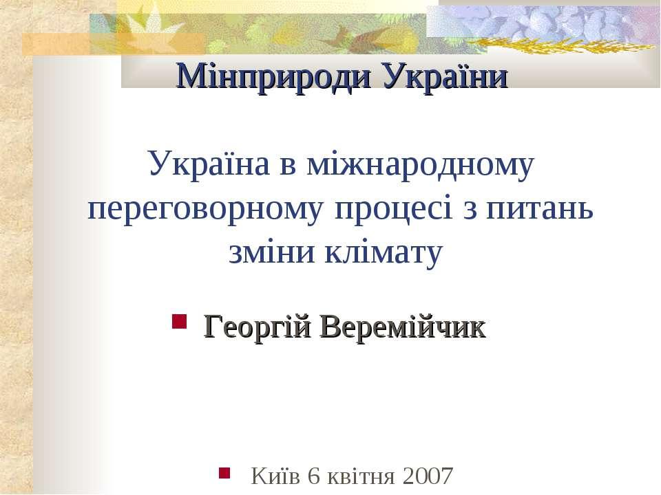 Мінприроди України Україна в міжнародному переговорному процесі з питань змін...