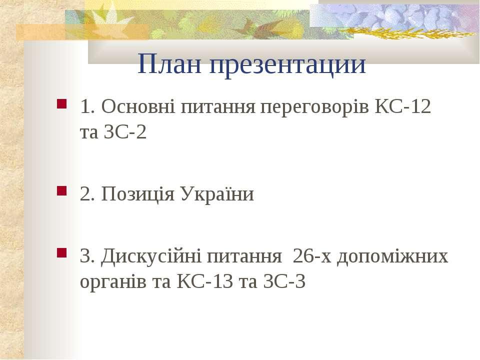 План презентации 1. Основні питання переговорів КС-12 та ЗС-2 2. Позиція Укра...