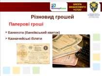 Різновид грошей Паперові гроші Банкнота (банківський квиток) Казначейські білети