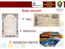 Види грошей: кредитна картка. чек; вексель;