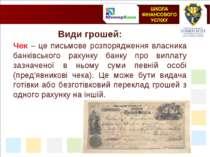 Види грошей: Чек – це письмове розпорядження власника банківського рахунку ба...