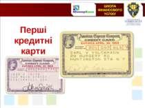 Перші кредитні карти