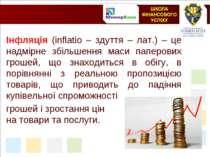 Інфляція (inflatio – здуття – лат.) – це надмірне збільшення маси паперових г...