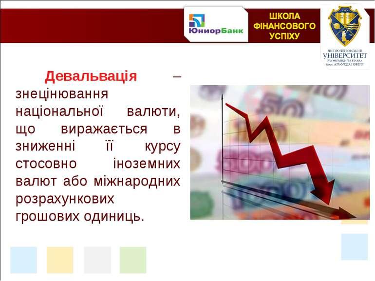 Девальвація – знецінювання національної валюти, що виражається в зниженні її ...