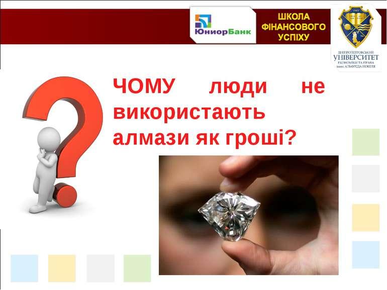 ЧОМУ люди не використають алмази як гроші?