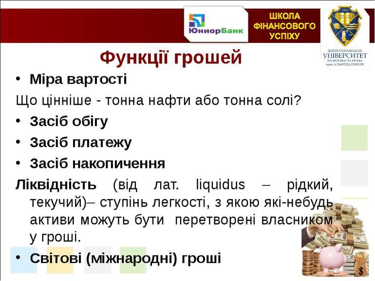 Функції грошей Міра вартості Що цінніше - тонна нафти або тонна солі? Засіб о...