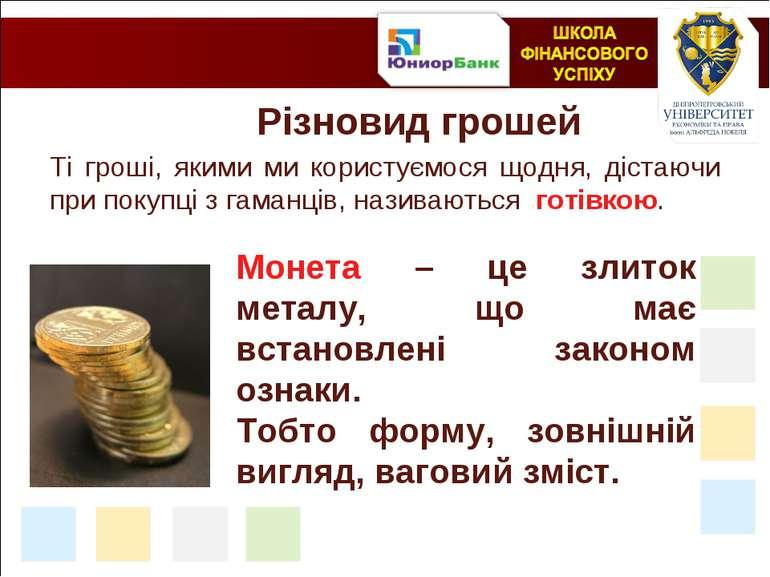 Різновид грошей Ті гроші, якими ми користуємося щодня, дістаючи при покупці з...