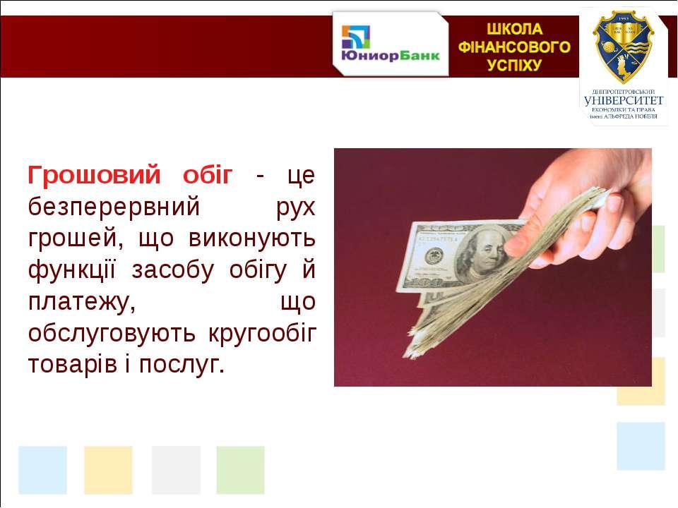Грошовий обіг - це безперервний рух грошей, що виконують функції засобу обігу...