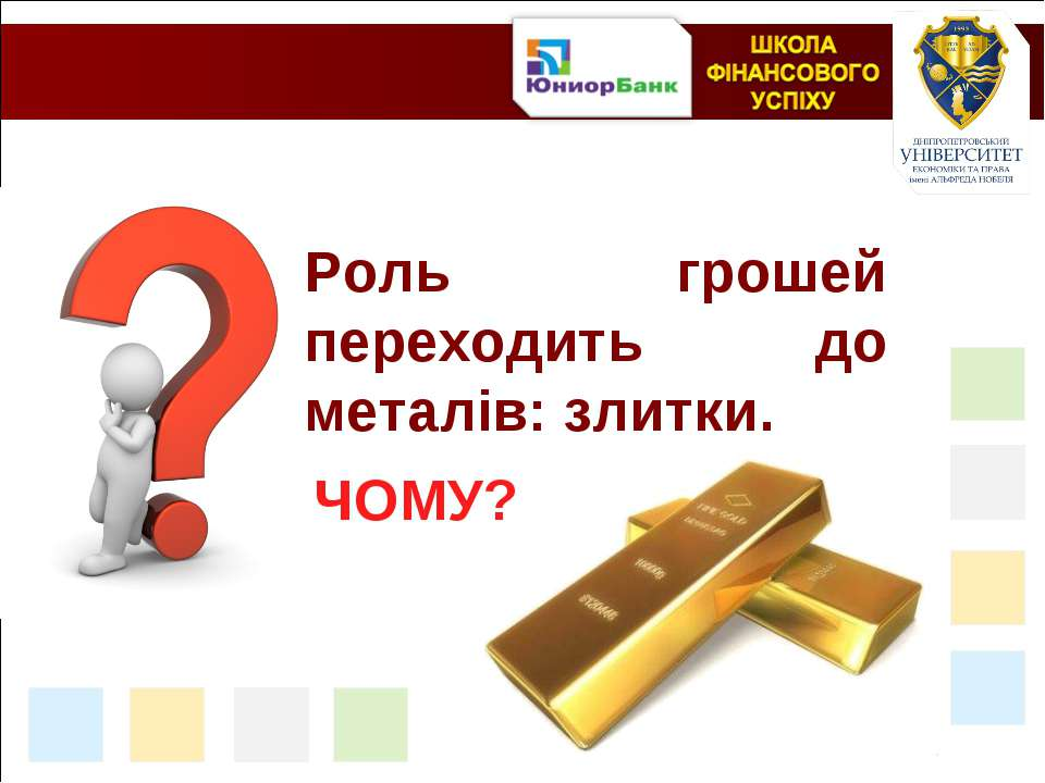 Роль грошей переходить до металів: злитки. ЧОМУ?