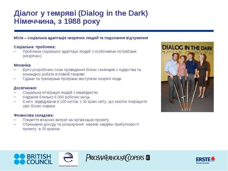 Діалог у темряві (Dialog in the Dark) Німеччина, з 1988 року Місія – соціальн...