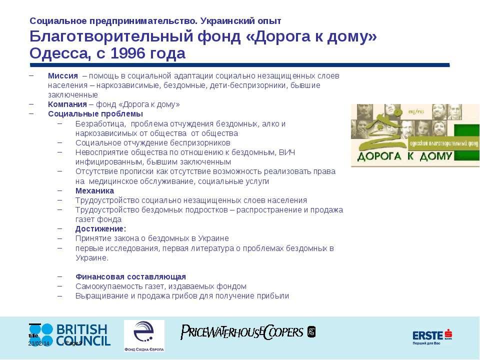 * title - Page * Социальное предпринимательство. Украинский опыт Благотворите...