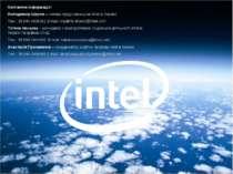 * Контактна інформація: Володимир Шаров – голова представництва Intel в Украї...