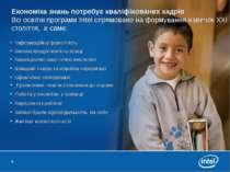 * Економіка знань потребує кваліфікованих кадрів Всі освітні програми Intel с...