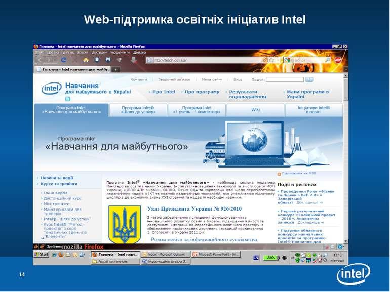 * Web-підтримка освітніх ініціатив Intel