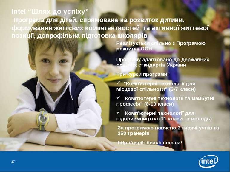 """* Intel """"Шлях до успіху"""" Програма для дітей, спрямована на розвиток дитини, ф..."""