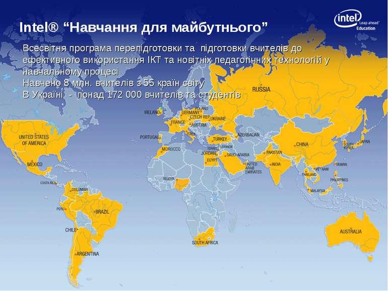 """* Intel® """"Навчання для майбутнього"""" Всесвітня програма перепідготовки та підг..."""