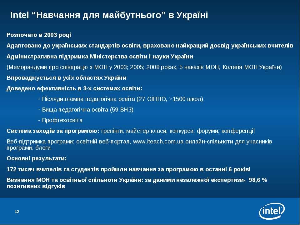 """* Intel """"Навчання для майбутнього"""" в Україні Розпочато в 2003 році Адаптовано..."""