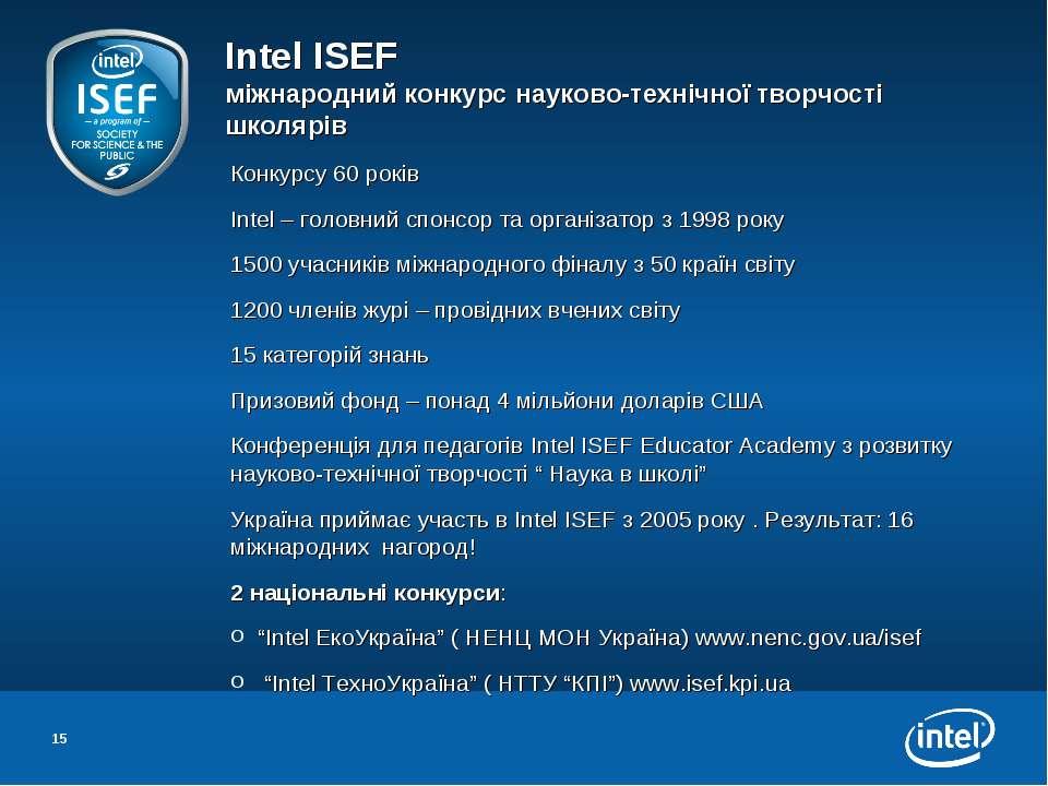 * Intel ISEF міжнародний конкурс науково-технічної творчості школярів Конкурс...