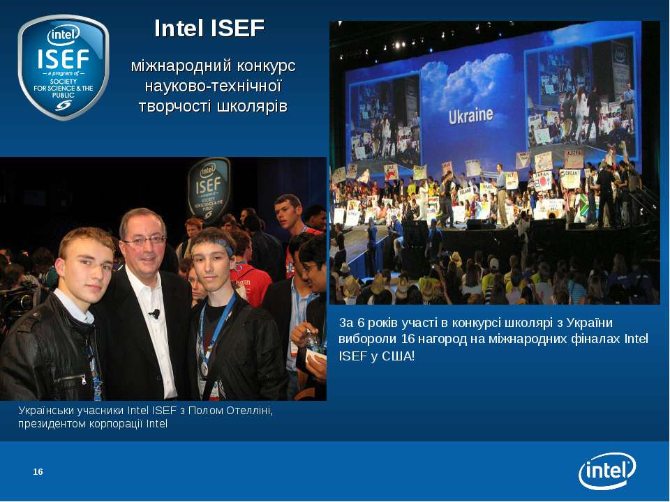 * Intel ISEF міжнародний конкурс науково-технічної творчості школярів За 6 ро...