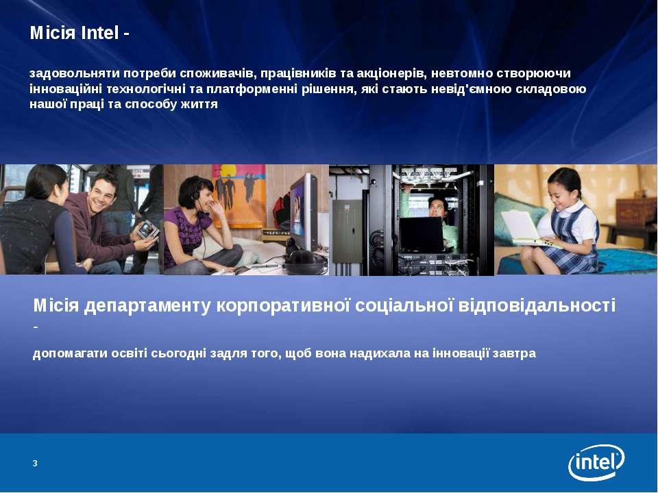 * Місія Intel - задовольняти потреби споживачів, працівників та акціонерів, н...