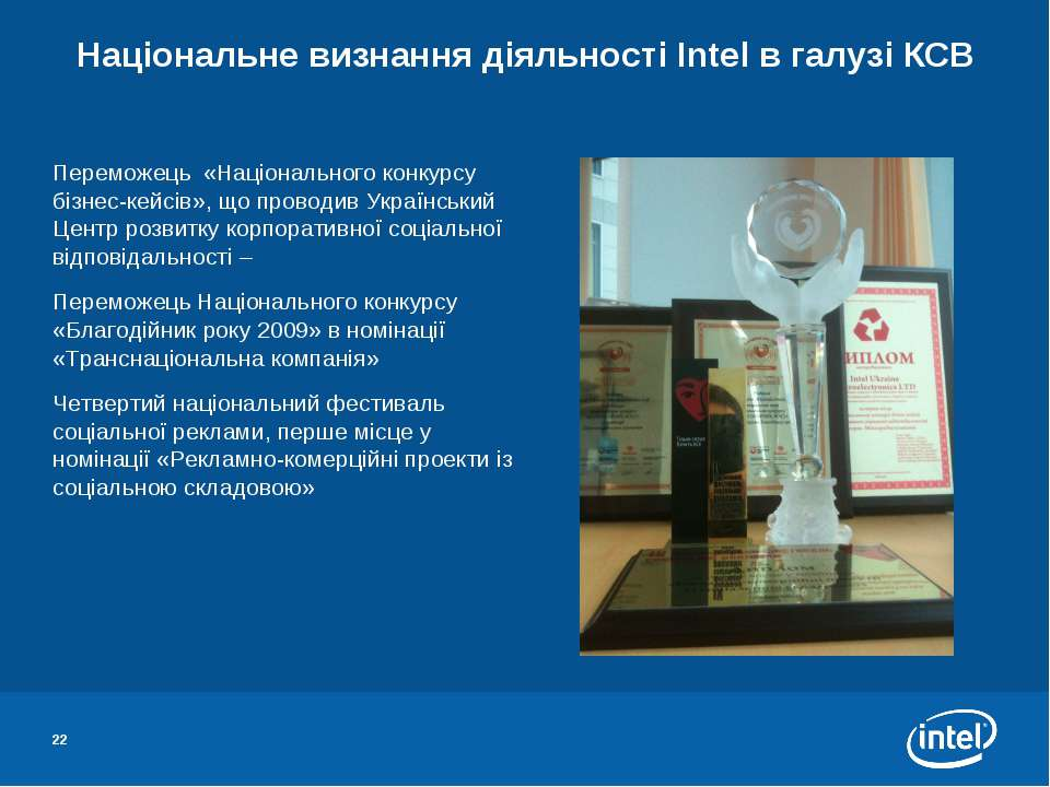 Національне визнання діяльності Intel в галузі КСВ Переможець «Національного ...
