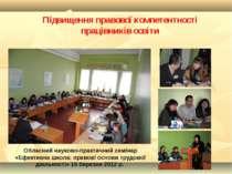 Підвищення правової компетентності працівників освіти Обласний науково-практи...