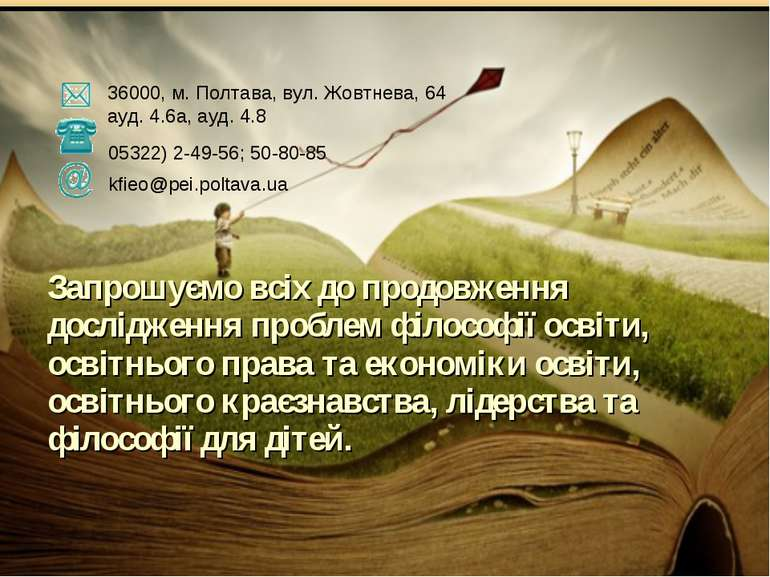 Запрошуємо всіх до продовження дослідження проблем філософії освіти, освітньо...