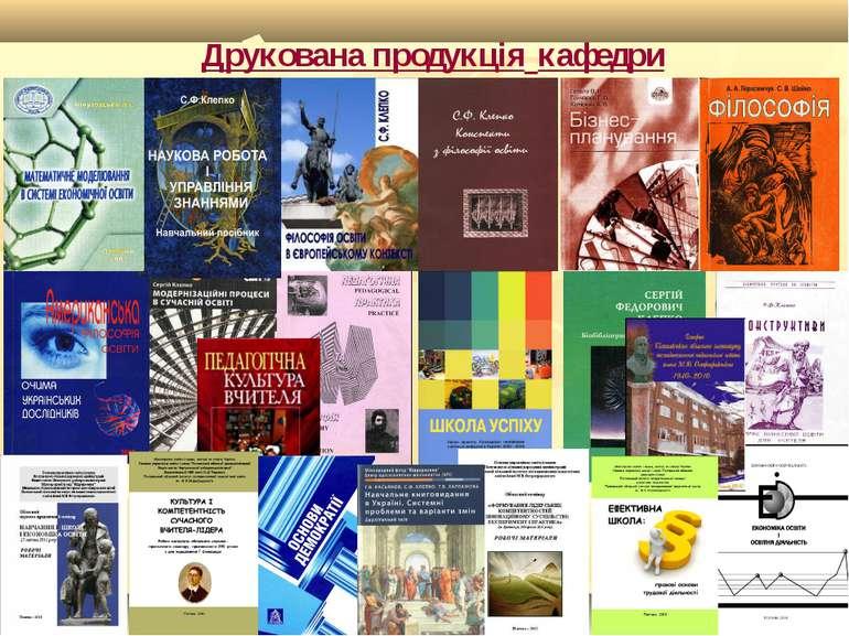 Друкована продукція кафедри