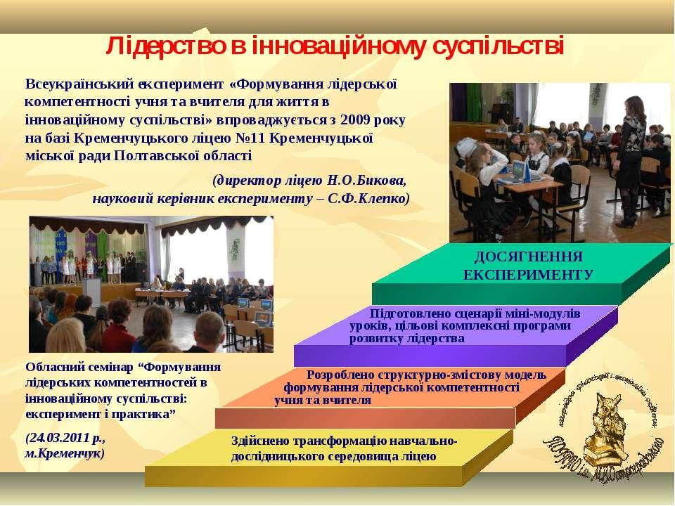 Лідерство в інноваційному суспільстві Всеукраїнський експеримент «Формування ...