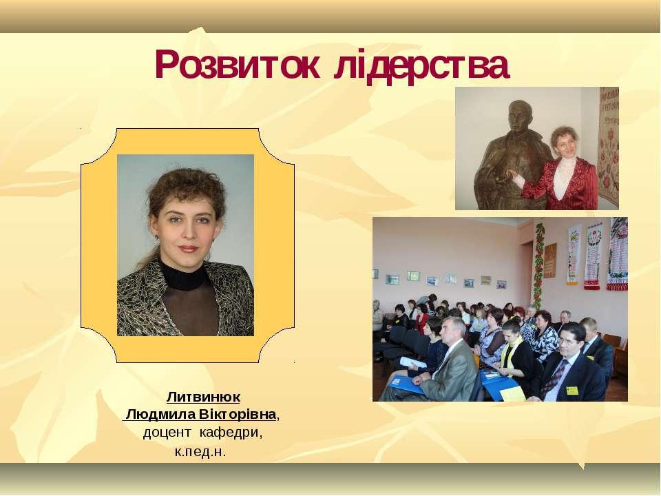 Розвиток лідерства Литвинюк Людмила Вікторівна, доцент кафедри, к.пед.н.