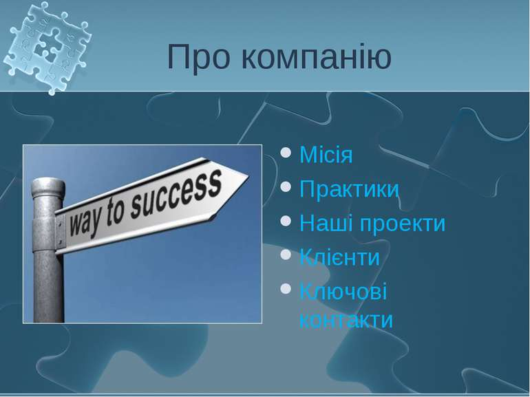 Про компанію Місія Практики Наші проекти Клієнти Ключові контакти